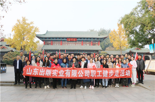 山东出版实业公司工会组织开展职工健步走活动