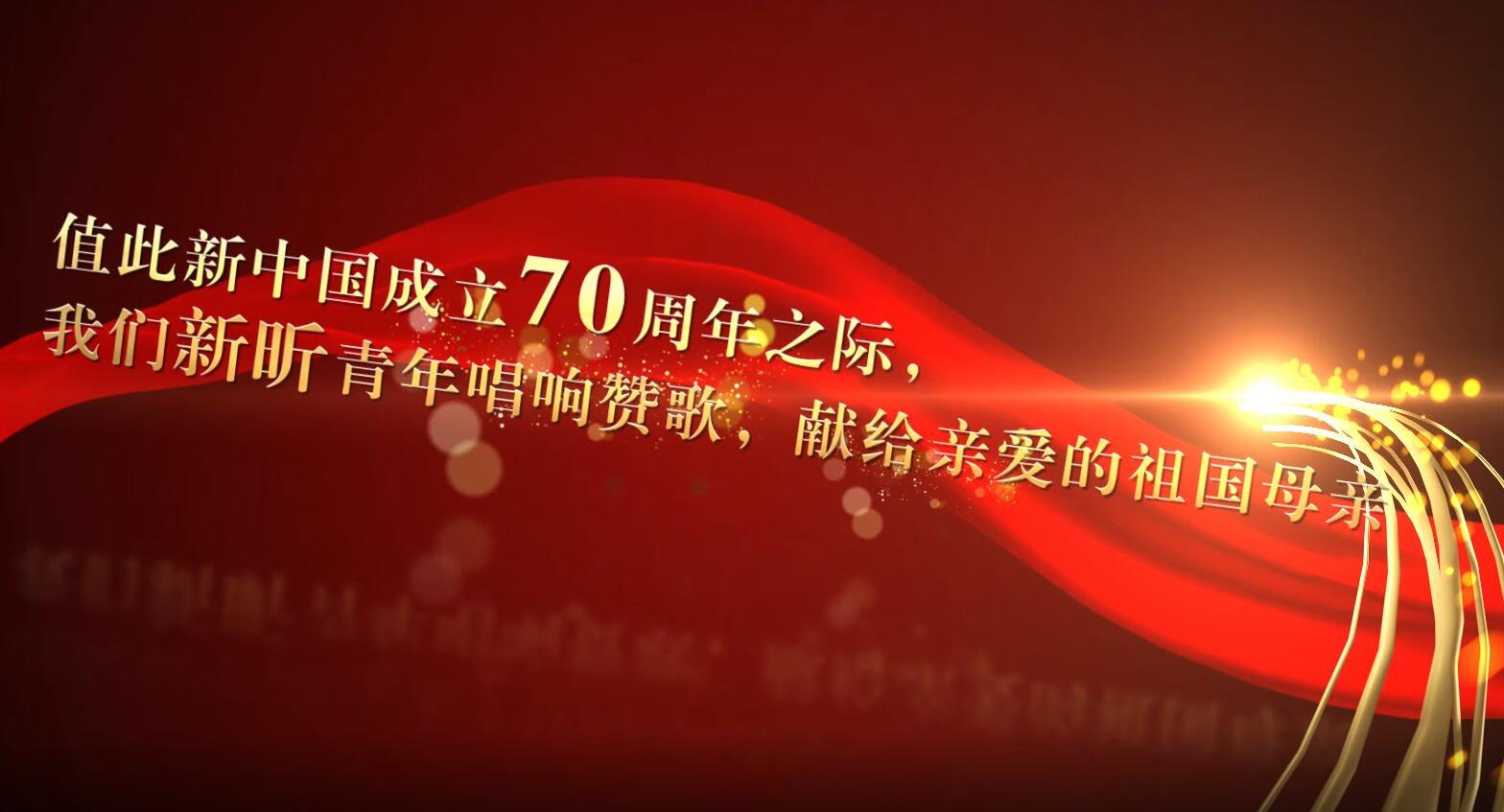献礼新中国70华诞—山东出版实业公司(原新昕资产公司)青年唱响《我和我的祖国》