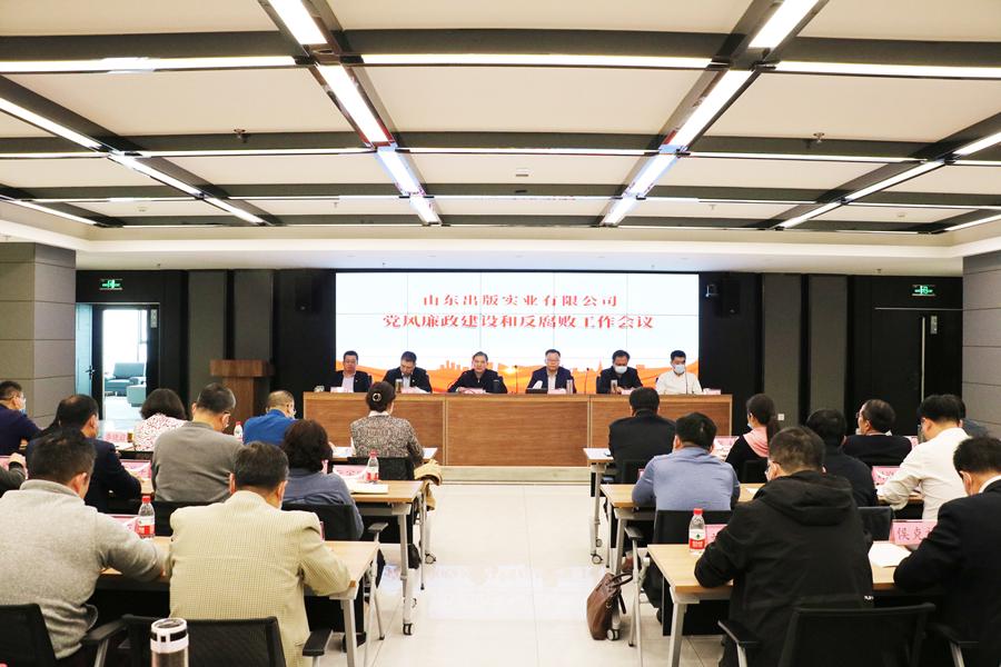 山东出版实业公司召开党风廉政建设和反腐败工作会议