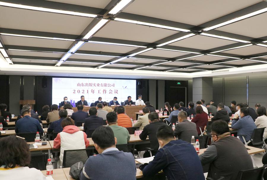 坚定信念 凝聚共识 共谱实业发展新篇章:山东出版实业公司召开2021年工作会议