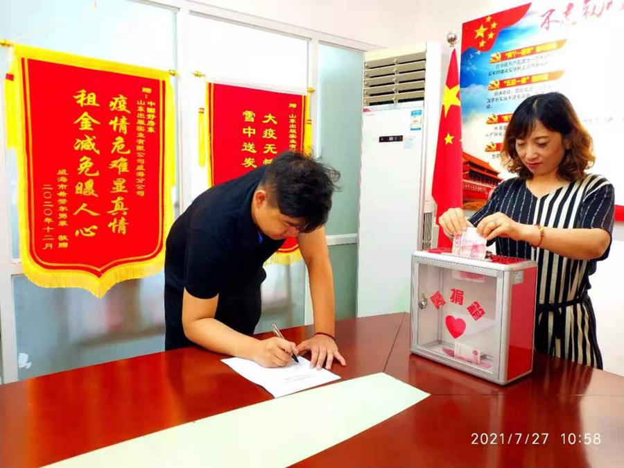 山东出版实业威海分公司员工积极自愿捐款驰援河南